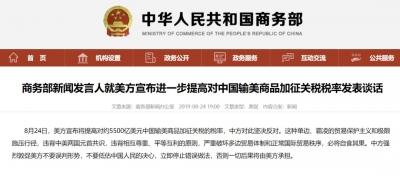 美国将对5500亿美元中国商品加征关税,中方强硬回应!