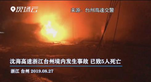 沈海高速浙江台州段一隧道发生货车起火事故 已致5人死亡