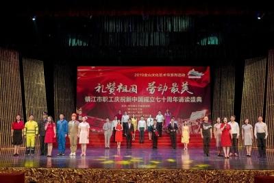 活动回顾 | 庆祝新中国成立70周年 镇江举行职工诵读盛典
