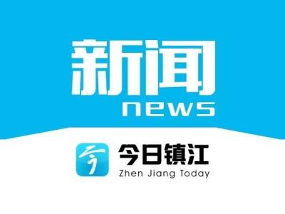 """镇江新区:持续打出""""一流营商环境牌"""""""