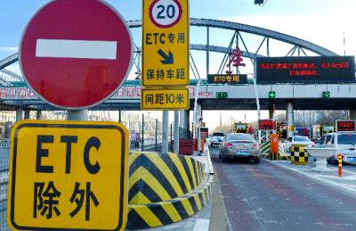 中国ETC服务平台正式上线运营 车主可在线申办