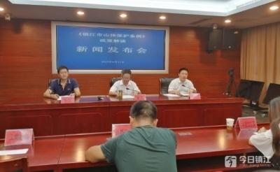 《镇江市山体保护条例》明年实施 政策解读来了