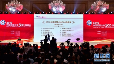 江苏83家企业上榜全国民企500强,上榜量稳居全国第二