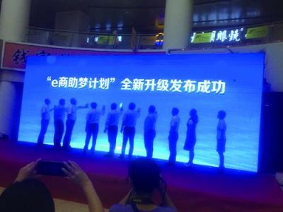 """工行全新升级""""e商助梦计划"""" 助力小微企业快速发展"""