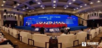 """""""这样的镇江""""将是""""最佳选择""""——2019镇江(深圳)产业项目推介会侧记"""