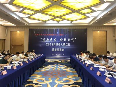 这场座谈会与全国网友共同见证了新时代镇江民生发展