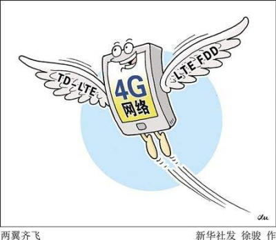 """工信部回应""""4G降速""""传闻:不会下降低4G速率指令"""