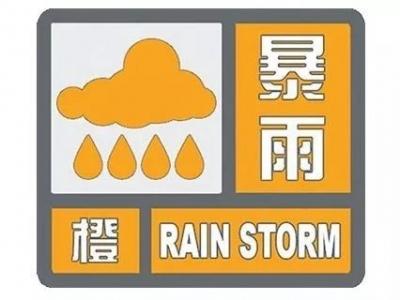 暴雨橙色预警!@江苏人 注意防范强降水、雷电、大风等强对流天气
