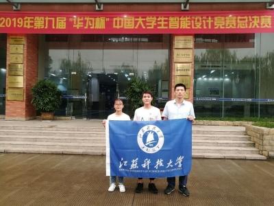 江科大学子获中国大学生智能设计竞赛全国一等奖