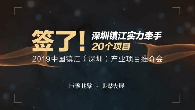 巨擘共擎 | 签了!深圳镇江实力牵手20个项目