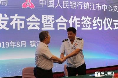 镇江市税务局与市人行联合召开银税互动新闻发布会暨合作签约仪式