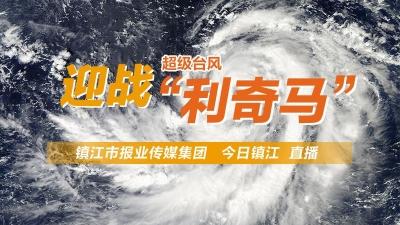 """直播丨严阵以待——迎战超级台风""""利奇马"""""""
