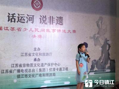 首届江苏省少儿民间故事讲述大赛决赛在镇落幕
