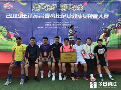 江苏省青少年足球教练员技能大赛落幕  镇江队荣获团体二等奖