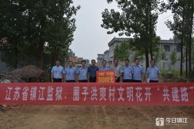 """省镇江监狱构建""""党建+""""机制深化结对扶贫"""
