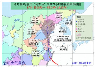 """中央气象台继续发布台风黄色预警 """"利奇马""""将移入黄海"""