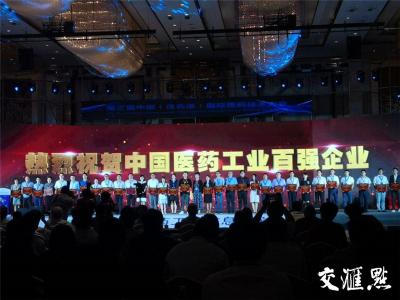 2018年度中国医药工业百强企业榜单发布,江苏13家企业上榜