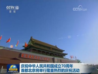庆祝中华人民共和国成立70周年 首都北京将举行隆重热烈的庆祝活动
