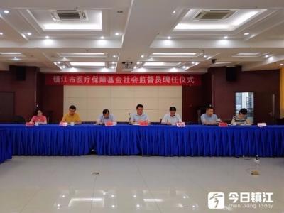 镇江首批!37名医保基金社会监督员正式上岗