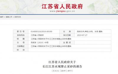 本月底起长江江苏水域将禁止采砂!江苏省政府专门发了这个通告