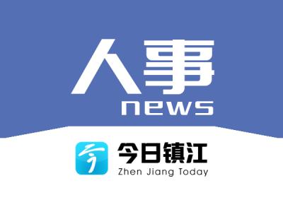 江苏省省管领导干部任职前公示,涉镇江市副市长人选