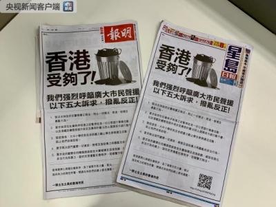 受够了!香港市民发起联署声明,提出五大诉求