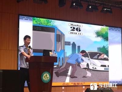 丹徒交警交通安全第一课走进镇江宜城小学