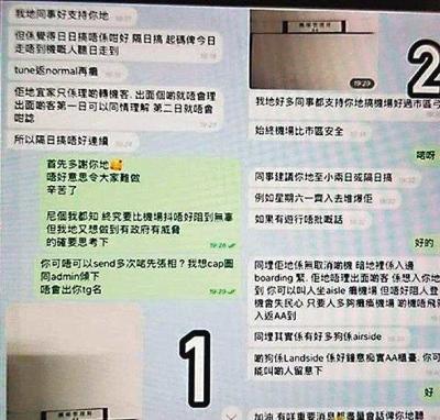 必须严查!香港机管局疑有内鬼?社交媒体聊天记录曝光