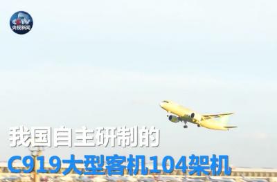 祝贺!C919大型客机104架机完成首次试验飞行