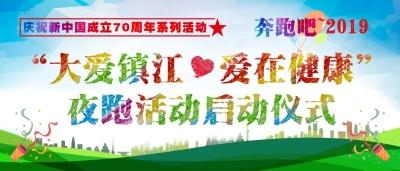镇江的朋友,24日晚南山西入口夜跑约吗?