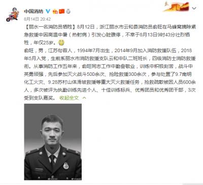 痛心!句容小伙子俞旺走了 在丽水当消防员的他出警时不幸牺牲