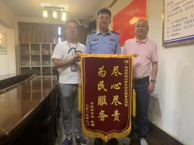 老先生存款闹乌龙 民警帮助找回获锦旗