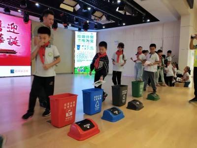 喜迎国庆七十年 垃圾分类进校园