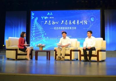 丹阳举办纪念医保改革25周年活动