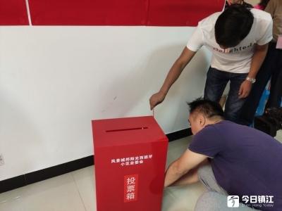 丹徒某小区成功罢免业委会  新业委会民主投票选出心中物业