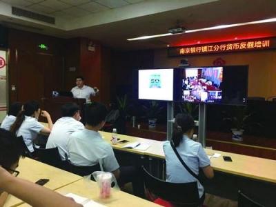南京银行镇江分行举行2019年新版人民币宣传活动