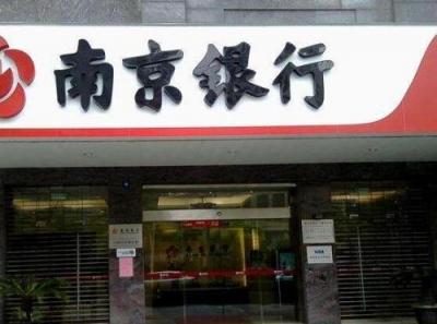 """南京银行镇江分行开展 """"百行进万企""""融资对接活动"""