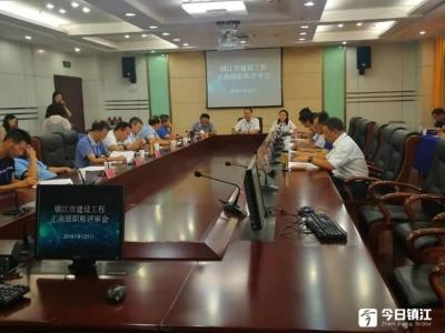 镇江市建设工程正高级职称评审会举行 22人通过评审