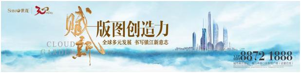 中国世茂,书写千年镇江意志