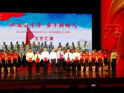 砥砺前行追梦再出发 | 镇江商务口岸系统举办庆祝中华人民共和国成立七十周年文艺汇演