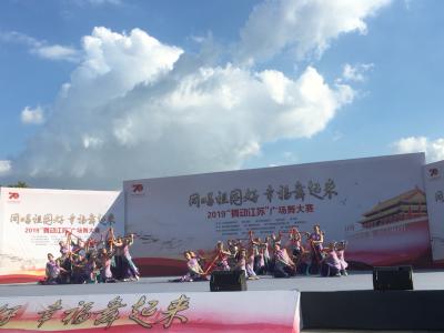 """2019""""舞动江苏""""广场舞大赛总决赛在镇江南山成功举行"""
