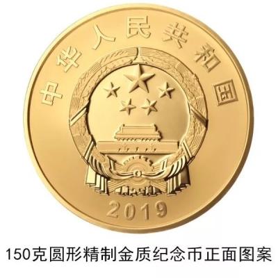 新中国成立70周年纪念币10日发行,准备来一套吗?