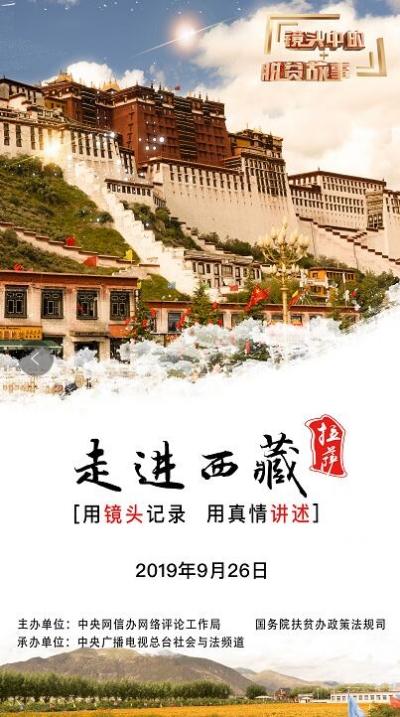 走进拉萨,感受健康脱贫的西藏智慧