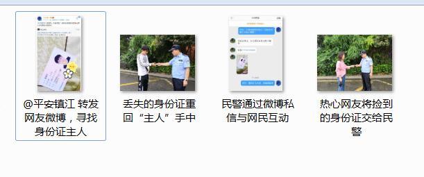 """微博发布""""寻人""""启事,镇江民警2天找到这个粗心小伙"""