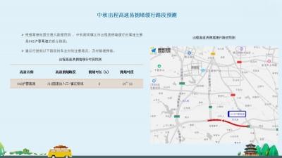 镇江交警发布中秋节假期出行提示