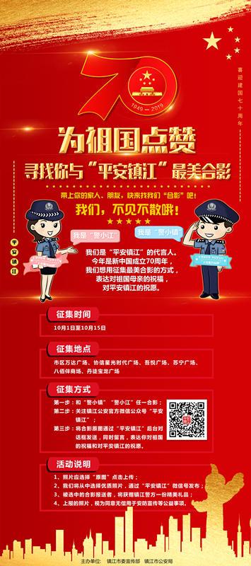 镇江公安卡通警察形象国庆前夕正式亮相