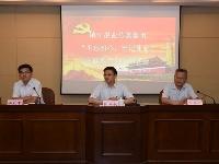 """镇江报业集团召开""""不忘初心 牢记使命"""" 主题教育动员部署会"""