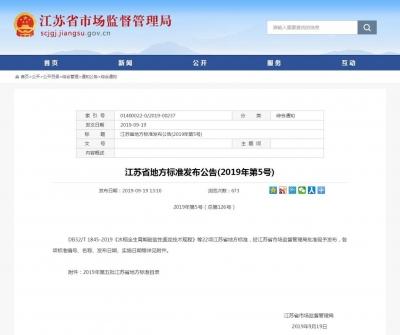 镇江市两项省级地方标准正式发布 将于10月31日正式实施