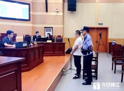又一名涉恶势力成员投案自首 丹徒法院当庭宣判