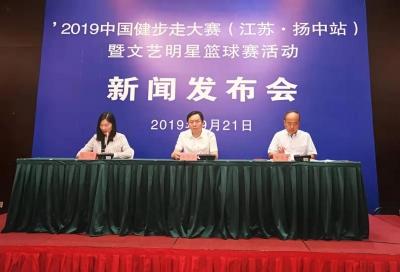 中国健步走大赛江苏扬中站下月开赛